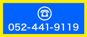 052-441-9119