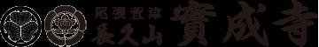 尾張萓津 長久山 実成寺