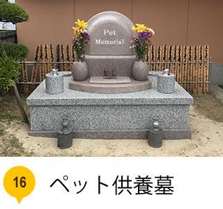 ペット供養墓