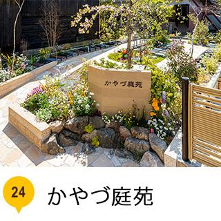 かやづ庭苑