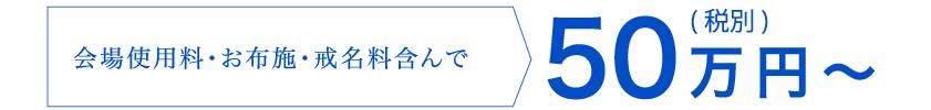 会場使用料・お布施・戒名料含んで50万円(税別)