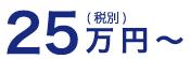 25万円〜(税抜)
