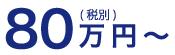 80万円〜(税抜)