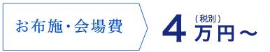 お布施・会場費4万円〜(税抜)