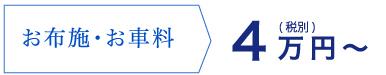 お布施・お車料4万円〜(税抜)