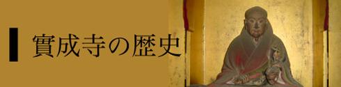 實成寺の歴史