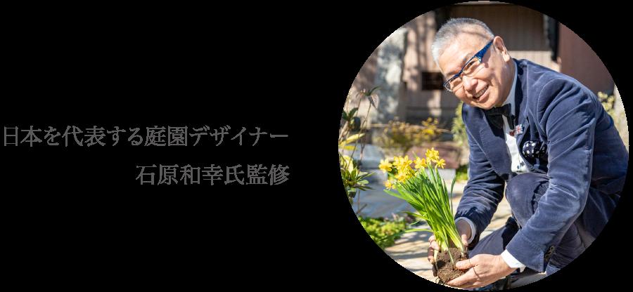 日本を代表する庭園デザイナー 石原和幸氏監修